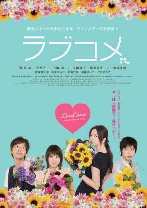 image of drama Love Come (2010) [JDRAMA]